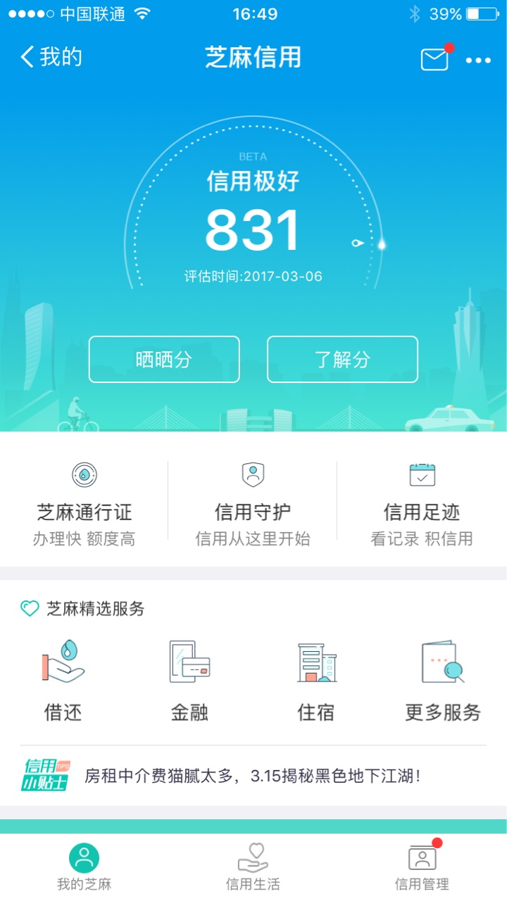 Credit Score Companies >> China social credit system: Ant Financial's Sesame Credit and others give scores that go beyond FICO